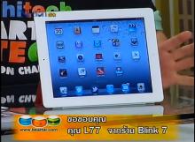BLINK7 นำ iPad2 ออกรายการ แบไต๋ ไฮเทค