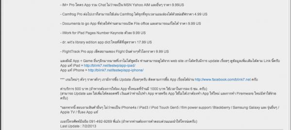 Screen Shot 2556-02-12 at 2.39.02 AM
