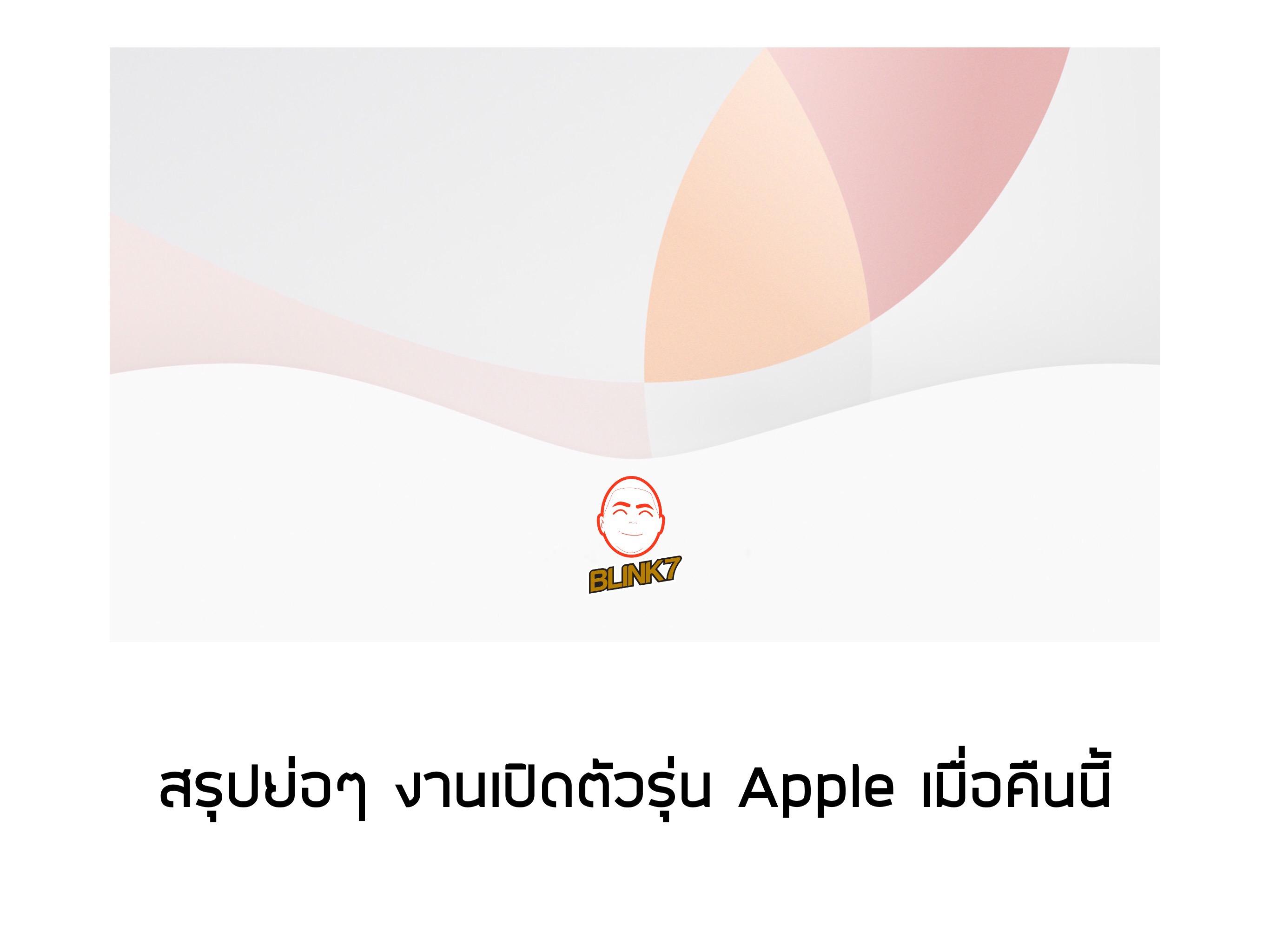 สรุปย่อๆ งานเปิดตัวสินค้าใหม่ของ Apple เมื่อคืน